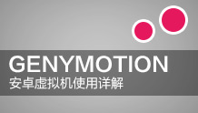 Android基础知识-Genymotion Android模拟器使用