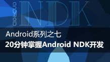 Android NDK集成开发环境搭建