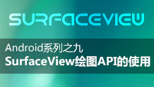 Android Surface View繪圖API詳解