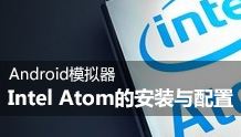 Intel Atom Android模拟器的安装与配置