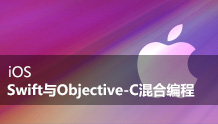 iOS-Swift與Objective-C混合編程
