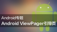 Android ViewPager引導頁-Android專題