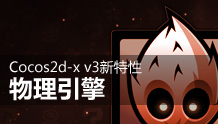 Cocos2d-x v3物理引擎