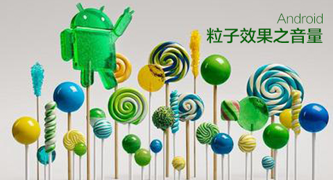 Android 粒子效果之音量