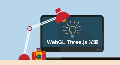 WebGL Three.js 光源