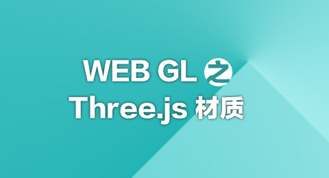 WebGL Three.js 材质