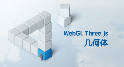 WebGL Three.js 几何体