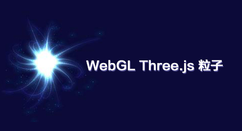 WebGL Three.js 粒子
