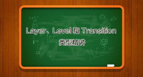 Layer、Level 和 Transition 類型精講