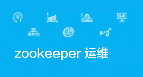ZooKeeper 運維