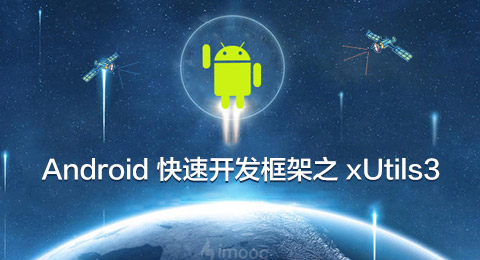 Android 快速开发框架之 xUtils3